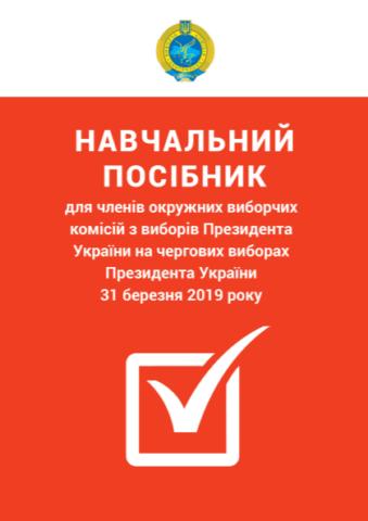 Навчальний посібник для членів окружних виборчих комісій з виборів Президента України на чергових виборах Президента України