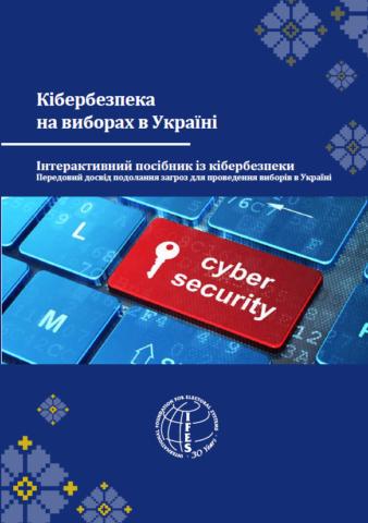 Кібербезпека на виборах в Україні. Інтерактивний посібник із кібербезпеки. Передовий досвід подолання загроз для проведення виборів в Україні