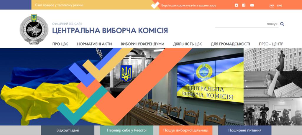 ЦВК запустила новий веб-сайт