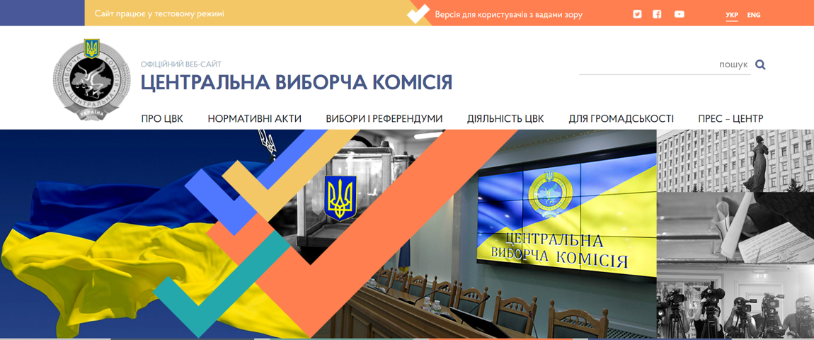 Ukraine's CEC launches a new website